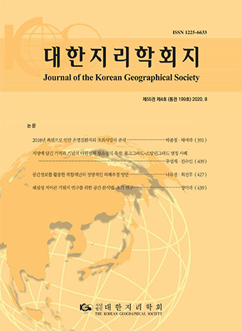Journal of the Korean Geographical Society